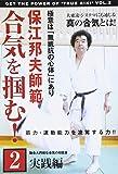 保江邦夫師範 合気を掴む! 2 実践編☆(DVD)☆ ()