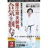 保江邦夫師範 合気を掴む! 2 実践編☆(DVD)☆ (<DVD>)