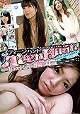 10代限定ナンパ!ティーンハント 004 in静岡 [DVD]