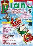 月刊ピアノ 2018年12月号