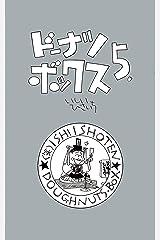 ドーナツ・ボックス5. ((笑)いしい商店) Kindle版