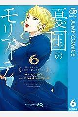 憂国のモリアーティ 6 (ジャンプコミックスDIGITAL) Kindle版