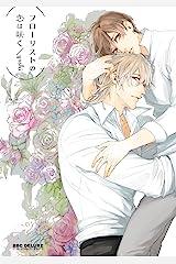 フローリストの恋は咲く【電子限定かきおろし付】 (ビーボーイコミックスDX) Kindle版