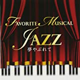 夢やぶれて FAVORITE MUSICAL JAZZ