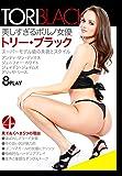 美しすぎるポルノ女優 トリー・ブラック [DVD]