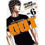 OUT 6 (ヤングチャンピオン・コミックス)