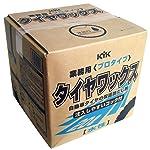 古河薬品工業(KYK) プロタイプ タイヤワックス 20L