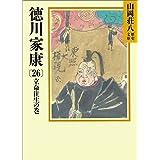 徳川家康(26) 立命往生の巻 (山岡荘八歴史文庫)