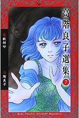 高階良子選集 7 魔獣封印 (ボニータコミックスα) コミック