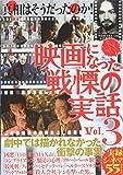 映画になった戦慄の実話 vol.3 (戦慄の実話シリーズ)