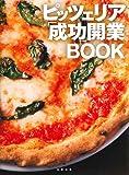ピッツェリア「成功」開業BOOK