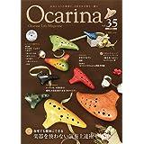 Ocarina vol.35