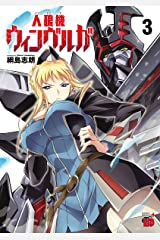 人狼機ウィンヴルガ 3 (チャンピオンREDコミックス) Kindle版