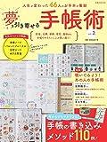 夢を引き寄せる手帳術vol.2 (扶桑社ムック)