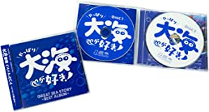 GREAT SEA STORY -BEST ALBUM- 〜やっぱり大海が好き〜
