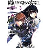 魔法科高校の劣等生 スティープルチェース編3 (電撃コミックスNEXT)