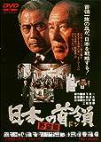 日本の首領 野望篇 [DVD]