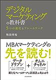 デジタルマーケティングの教科書―5つの進化とフレームワーク