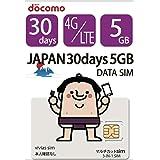 日本国内30日間 5GB 4GLTE /365日11ヶ国語カスタマーサポート/ docomo回線 / 4GLTE / 使い切りプリペイドsimカード/同梱説明書6ヶ国語対応/本人確認なし/vivias simのJapan Travel SIM (マル