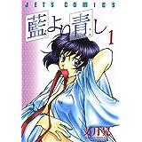 藍より青し 1 (ジェッツコミックス)