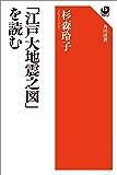 「江戸大地震之図」を読む (角川選書)