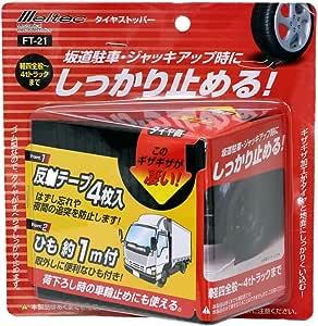 メルテック タイヤストッパー 軽4全般~4tトラック対応 ゴム製 1個入り 反射シール4枚・ひも付 Meltec FT-21