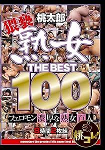 熟女 THE BEST 100 2枚組  [DVD]