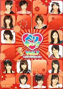 ベリキュー! vol.7~ウラベリキュー!~ [DVD]