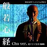般若心経 (cho ver.) [超テクノ法要 Remix] [feat. 照恩寺]