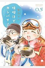 味噌汁でカンパイ!(5) (ゲッサン少年サンデーコミックス) Kindle版