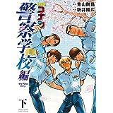 名探偵コナン 警察学校編 Wild Police Story (下) (少年サンデーコミックススペシャル)