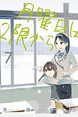月曜日は2限から(7) (ゲッサン少年サンデーコミックス) Kindle版