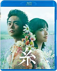 【Amazon.co.jp限定】糸 Blu-ray 通常版(L判ビジュアルシート3枚セット付)