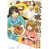 半助喰物帖(4) (アフタヌーンKC)