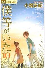 僕等がいた(10) (フラワーコミックス) Kindle版