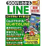 500円でわかるLINE 最新改訂版 (Gakken Computer Mook)