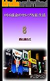 ロト6成金のセレブな私生活 【8】