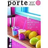 Porte(ポルト)Vol.18 (特集 最旬! 春のおでかけスポット)