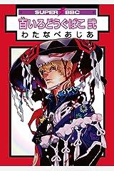 百いろどうぐばこ 弐 (スーパービーボーイコミックス) Kindle版