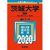 茨城大学(理系) (2020年版大学入試シリーズ)
