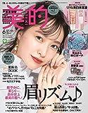 美的(BITEKI) 2020年 06月号 [雑誌]