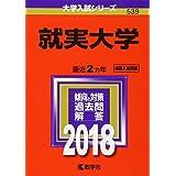 就実大学 (2018年版大学入試シリーズ)