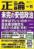 月刊正論2020年11月号(未完の安倍政治)