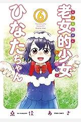 老女的少女ひなたちゃん 6巻 (ゼノンコミックス) Kindle版