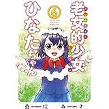 老女的少女ひなたちゃん 6巻 (ゼノンコミックス)