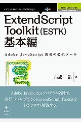ExtendScript Toolkit(ESTK)基本編 Adobe JavaScriptシリーズ (Adobe JavaScriptシリーズ(NextPublishing)) Kindle版