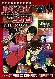 ルパン三世vs名探偵コナン THE MOVIE (上巻) (少年サンデーコミックススペシャル)
