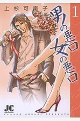 男の悪口 女の悪口(1) (ジュディーコミックス) Kindle版