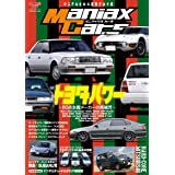 Maniax Cars - マニアックスカーズ - Vol.08 トヨタ パワー (サンエイムック)