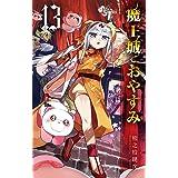 魔王城でおやすみ(13) (少年サンデーコミックス)